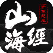 山海经妖兽记开荒纪元手游下载v1.0