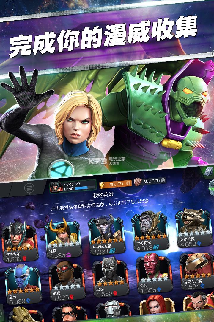 漫威超級爭霸戰 v24.2.0 游戲下載 截圖