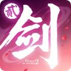 剑侠世界2新马版 v1.4.9988 国际服下载