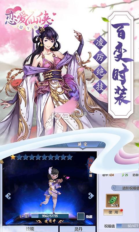 恋爱仙侠 v1.0.1.0.10 超v版下载 截图