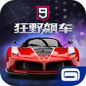 狂野飙车9 v2.1.0i 游戏下载