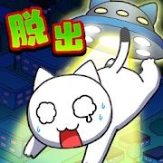 猫与恐怖的宇宙飞船游戏下载v1.00
