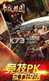 帝战雄图 v1.0.1 游戏下载 截图