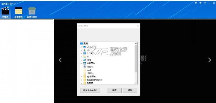 图解制作器 v2.7 下载 截图