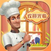 奇迹餐厅 v1.1 游戏下载
