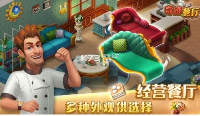 奇迹餐厅 v1.1 游戏下载 截图