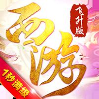 斗破西游飞升版 v1.0.0 安卓版下载