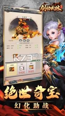 剑动武林 v1.1.4 游戏下载 截图