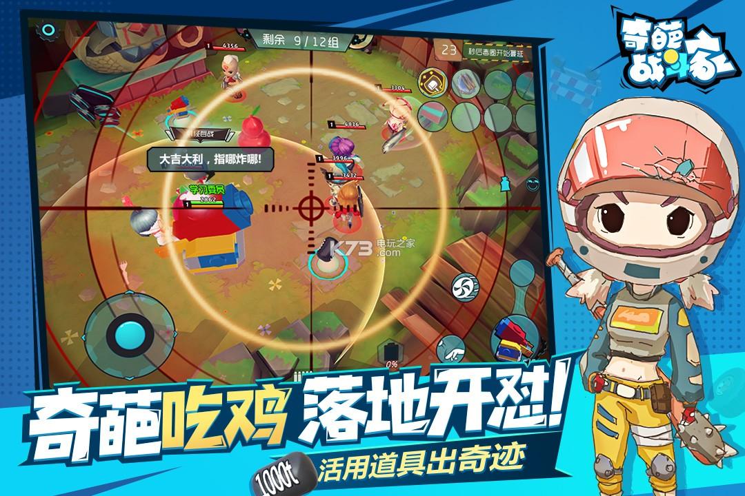 奇葩战斗家 v1.39.0 无限金币版下载 截图