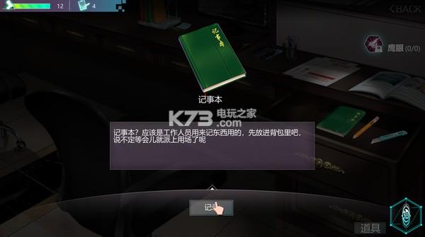 十二刻度的月计时PC版 下载 截图