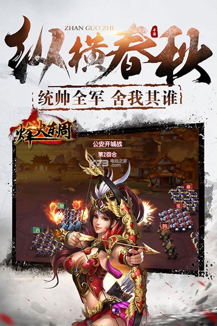 烽火东周 v1.0.0 手游下载 截图