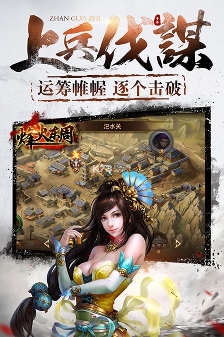 烽火东周 v1.0.0 九游版下载 截图