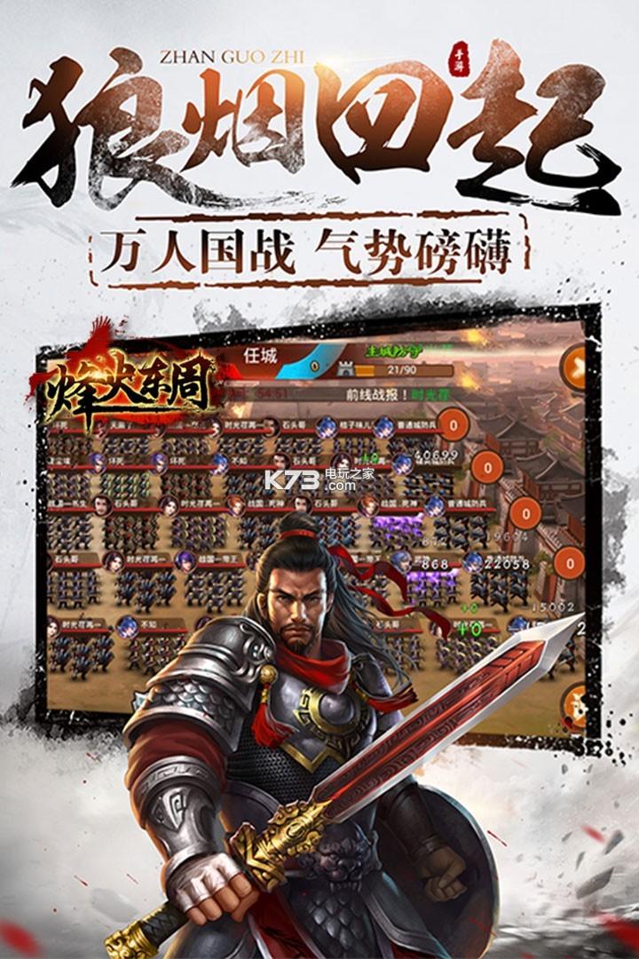 烽火东周 v1.0.0 至尊版下载 截图