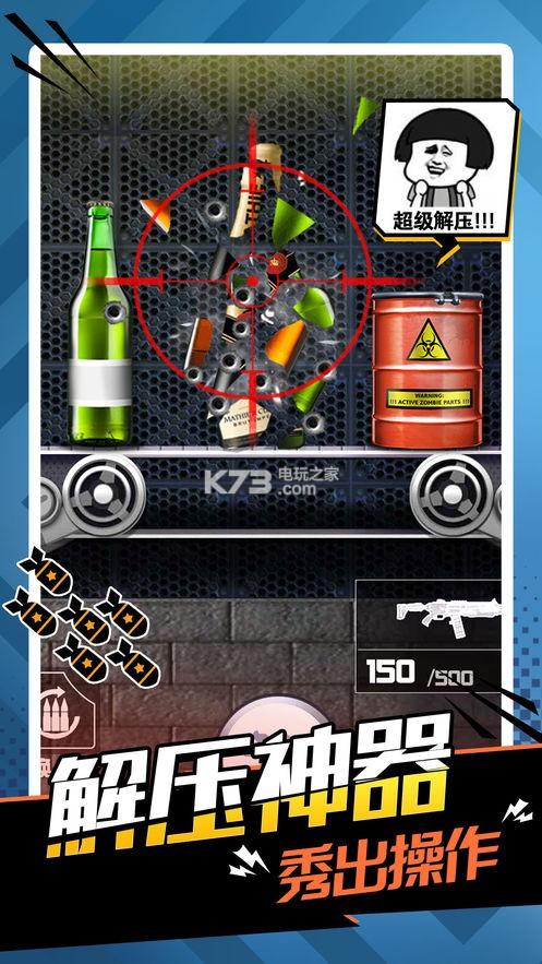 王牌枪战 v1.0.0 游戏下载 截图