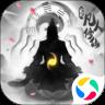 修仙模拟器之玄元剑仙 v1.51 游戏下载