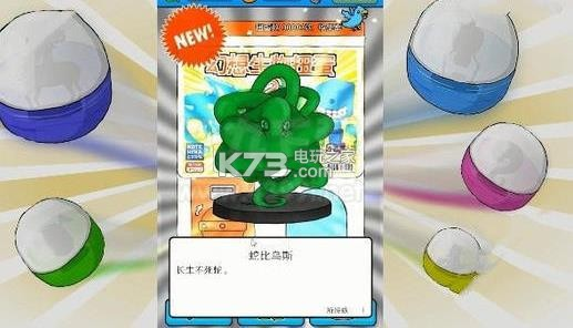 扭蛋机模拟器 v6.7 游戏下载 截图