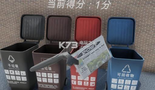 垃圾分类vr 游戏下载 截图