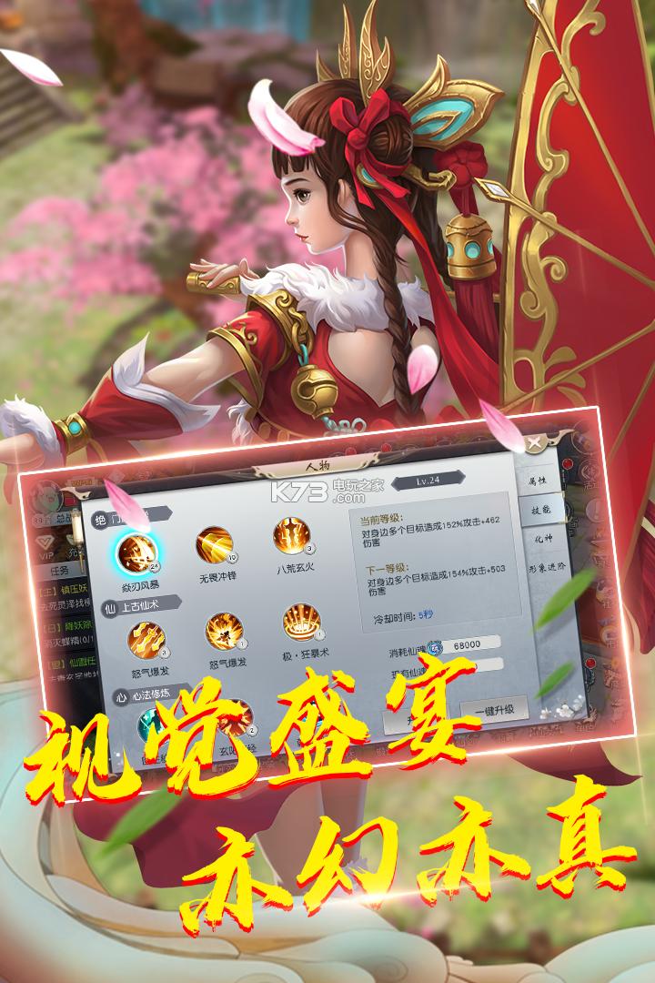 蓬莱手游 v4.57.74 九游版下载 截图