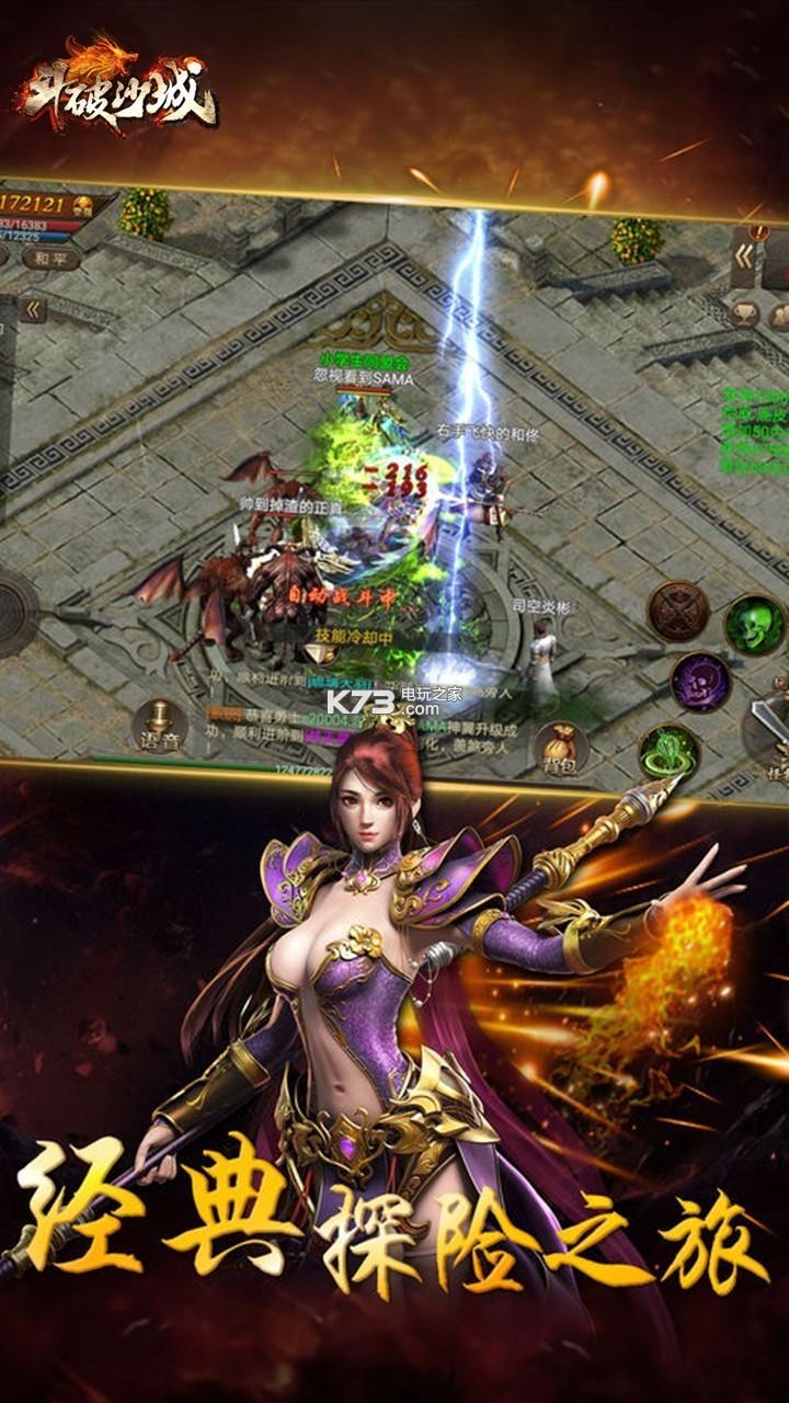 斗破沙城OL v1.0.130.4346 游戏下载 截图