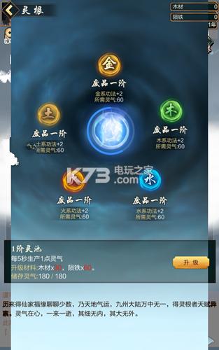 道友挂机吗 v1.0.9 游戏下载 截图