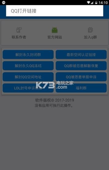 qq万能解冻器 v1.0 下载 截图