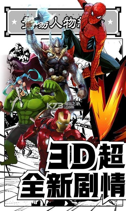 漫威vs龙珠 v1.01 满v版下载 截图