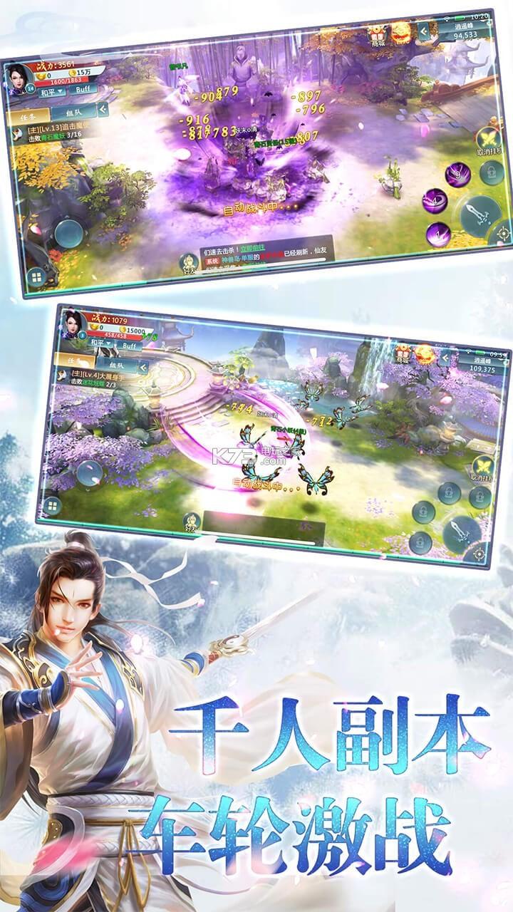 青云仙路 v4.3.0 果盘版下载 截图