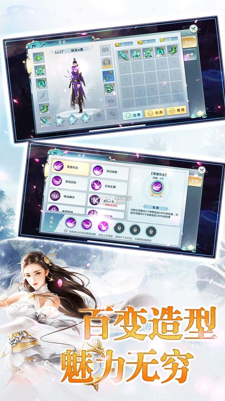 青云仙路 v4.3.0 ios版下载 截图