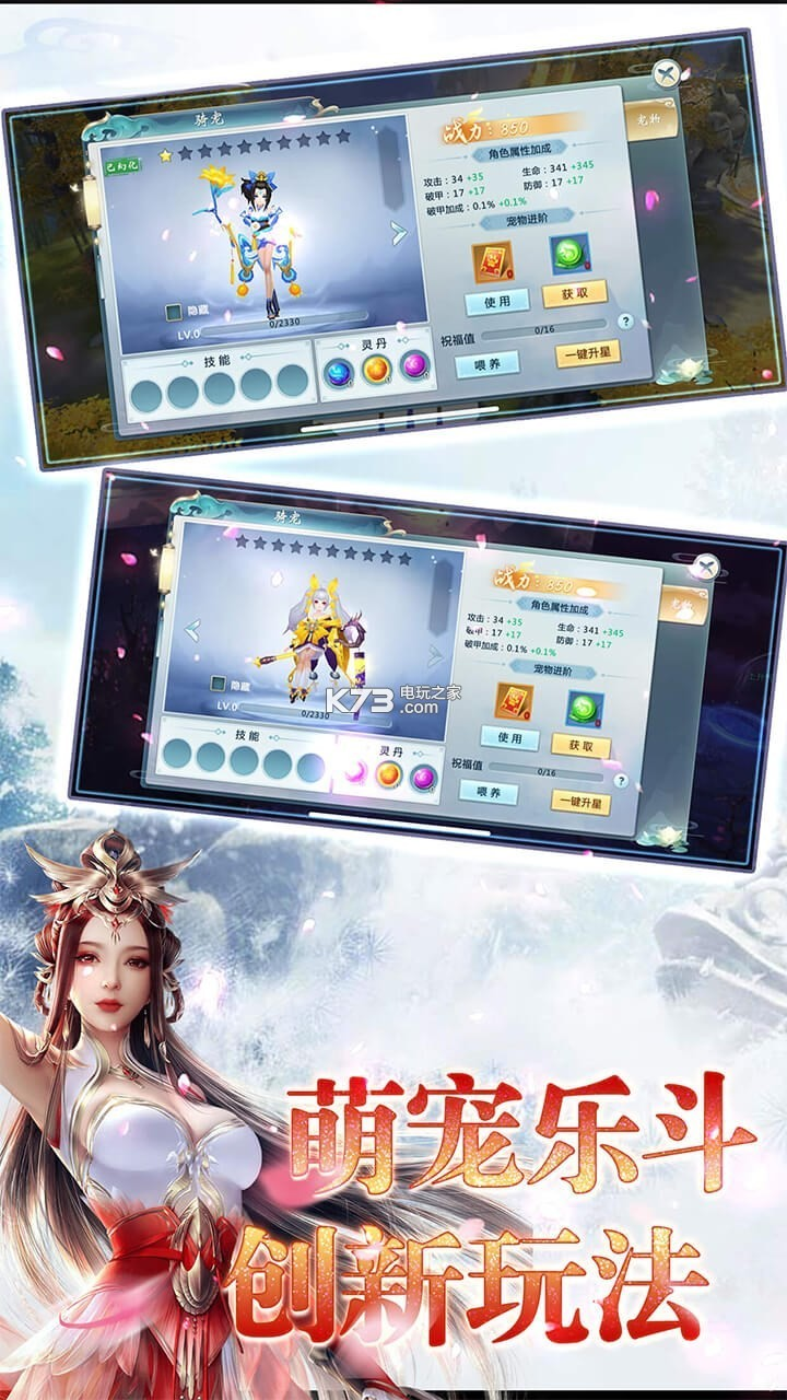 青云仙路 v4.3.0 私服下载 截图
