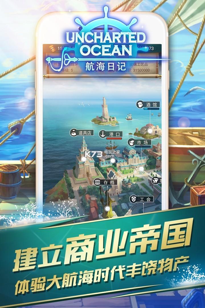 航海日记 v1.0.7 公测版下载 截图