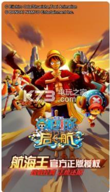 航海王启航2 v21.1 游戏下载 截图