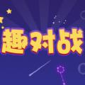 趣对战app下载v1.0