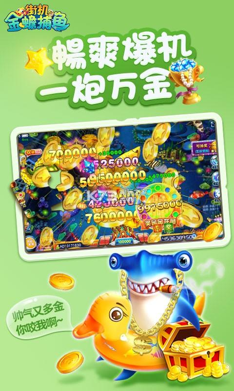 街机金蟾捕鱼 v3.2.3.0 无限金币版下载 截图