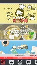 中华美食家游戏下载v1.2017顺德年美食节图片