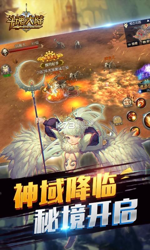 斗魂大陆 v0.5.0 最新版下载 截图