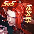 决战平安京 v1.46.0 网易最新版下载