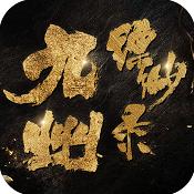 九州缥缈录 v1.0.7 满v版下载