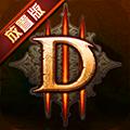 暗黑3放置版超v版手游下载v1.0.26