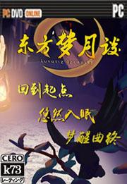 东方梦月谈游戏下载
