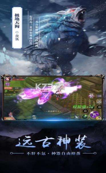 北冥妖鲲传 v1.0 游戏下载 截图