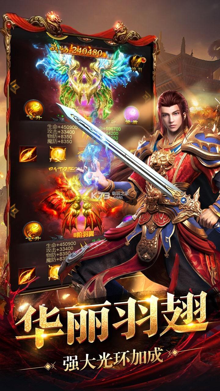 王者圣域h5 v1.0 果盘版下载 截图