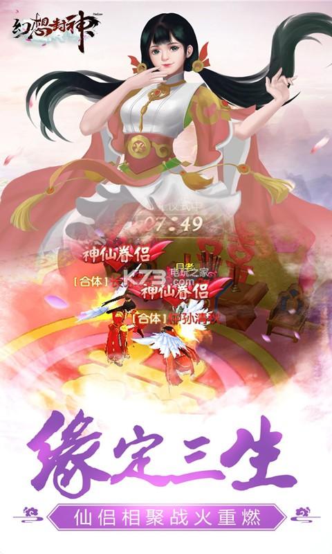 幻想封神online v1.0.0 苹果版下载 截图