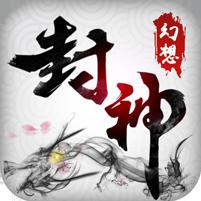 幻想封神online苹果版下载v1.0.0