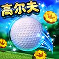决战高尔夫金冠争夺赛版下载