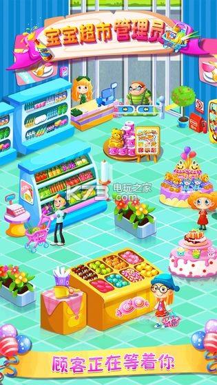 宝宝超市管理员 v1.0.0 游戏下载 截图