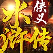 侠义水浒传 v1.0 官方版下载