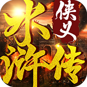 侠义水浒传 v1.0 苹果版下载