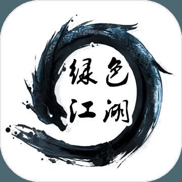 绿色江湖 v1.0 游戏