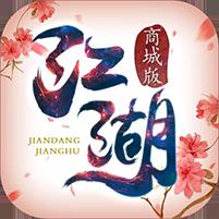 执剑江湖商城版ios苹果版下载v1.03