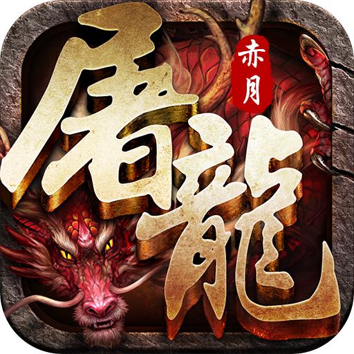 赤月屠龍滿v版ios蘋果版下載v1.0.0